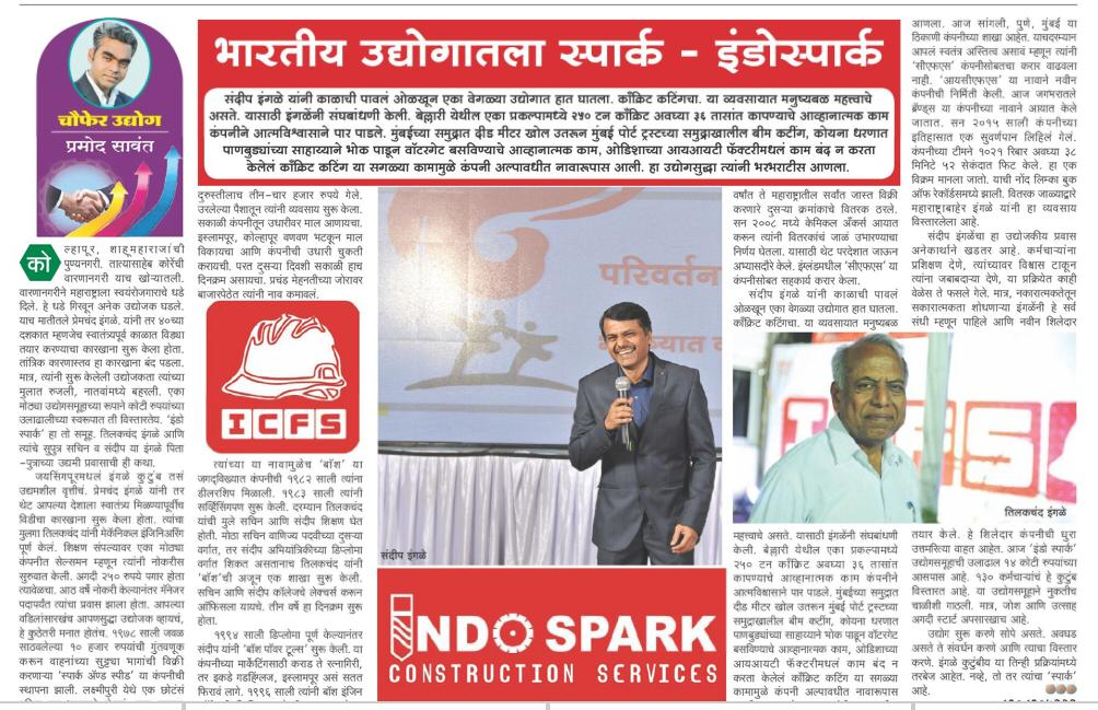 SPARK IN INDIAN INDUSTRY – INDO-SPARK